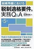 組織再編における税制適格要件の実務(第5版)