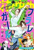 【電子版】花とゆめ 12・13号(2020年)