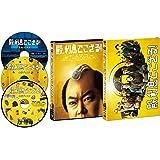 殿、利息でござる!  初回限定版コンボ(3枚組) [Blu-ray]