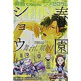 コミックZERO-SUM2021年9月号