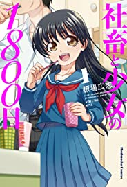社畜と少女の1800日 1巻 (トレイルコミックス)