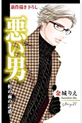 Love Silky 悪い男~軒の雨の誘惑~ story21 Kindle版