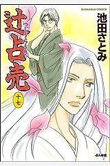 辻占売 (17) (ぶんか社コミックス) Kindle版