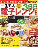 一生モノの電子レンジおかず366品 (創業100年のベストレシピシリーズ)