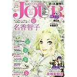 Jour(ジュール)すてきな主婦たち2020年12月号 [雑誌]