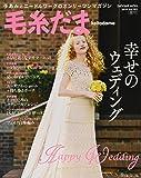 毛糸だま 2019年 夏号 vol.182 (Let's Knit series)