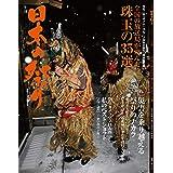 【Amazon.co.jp 限定】年刊 日本の祭り 2020年~2021年 (全国の放送局が選んだ珠玉の35選)