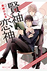 賢神×恋神 神×神シリーズ (角川ルビー文庫) Kindle版