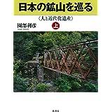 日本の鉱山を巡る【上巻】《人と近代化遺産》