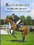 馬のバイオメカニクス 動きを理解して調教・運動に活かす!