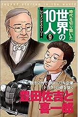 時代を切り開いた世界の10人 第9巻 豊田佐吉と喜一郎 レジェンド・ストーリー Kindle版