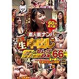 素人妻ナンパ全員生中出し5時間セレブDX 66 [DVD]
