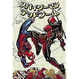 スパイダーマン/デッドプール:ブロマンス (ShoPro Books)