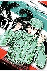 K2(1) (イブニングコミックス) Kindle版