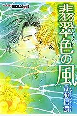 翡翠色の風 (BL宣言) Kindle版