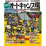 首都圏から行くオートキャンプ場ガイド2020 (ブルーガイド情報版)