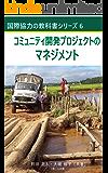 コミュニティ開発プロジェクトのマネジメント 国際協力の教科書シリーズ (人の森の本)