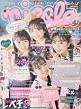 nicola(ニコラ) 2020年 04 月号 [雑誌]