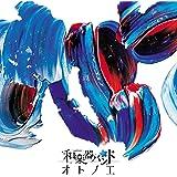 オトノエ(CD+DVD)(スマプラ対応)(LIVE映像盤)
