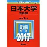 日本大学(芸術学部) (2017年版大学入試シリーズ)