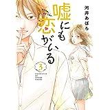 嘘にも恋がいる 3 (LINEコミックス)