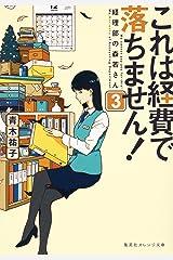 これは経費で落ちません!3 ~経理部の森若さん~ (集英社オレンジ文庫) Kindle版