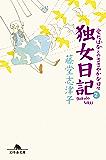独女日記2 愛犬はなとのささやかな日々 (幻冬舎文庫)