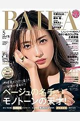 BAILA (バイラ) 2021年5月号 [雑誌] Kindle版