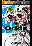 Odds VS! : 4 (アクションコミックス)