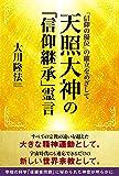 天照大神の「信仰継承」霊言 ―「信仰の優位」の確立をめざして― (OR BOOKS)