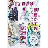 別冊文藝春秋 電子版36号 (2021年3月号) (文春e-book)
