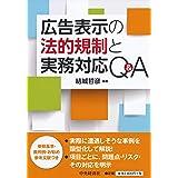 広告表示の法的規制と実務対応Q&A
