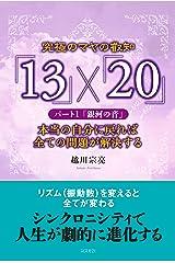 究極のマヤの叡知「13」×「20」 パート1「銀河の音」 単行本
