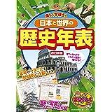 楽しく学ぼう! 日本と世界の歴史年表 改訂新版 (まなぶっく)