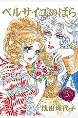 ベルサイユのばら(3) Kindle版