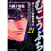 むこうぶち 高レート裏麻雀列伝 (21) (近代麻雀コミックス)