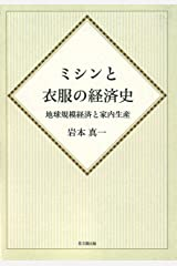 ミシンと衣服の経済史 オンデマンド版 単行本(ソフトカバー)