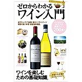 ゼロからわかるワイン入門 (コスミックムック)
