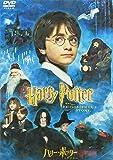 【初回限定生産】ハリー・ポッターと賢者の石 特別版 [DVD]