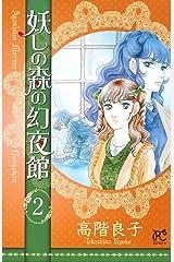 妖しの森の幻夜舘 2 (ボニータコミックス) コミック