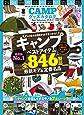 CAMPグッズカタログBest Selection VOL.2 (MSムック)