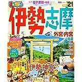 まっぷる 伊勢志摩'21 (マップルマガジン 東海 9)
