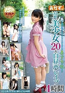 幻想美少女20人白昼夢レイプ4時間 / おかず。 [DVD]