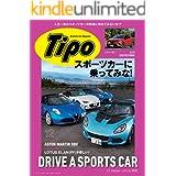 Tipo (ティーポ) 2020年12月号 Vol.375 [雑誌] Tipo(ティーポ)