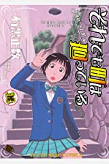それでも町は廻っている(13) (ヤングキングコミックス) Kindle版