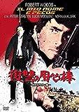 復讐の用心棒 -HDリマスター版- [DVD]