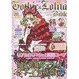 ゴシック&ロリータバイブル vol.49 (インデックスムツク)