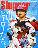 SLUGGER(スラッガー) 2020年 07 月号 [雑誌]