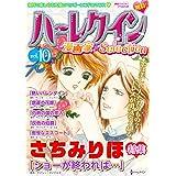 ハーレクイン 漫画家セレクション vol.10 (ハーレクインコミックス)