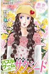 Love Silky パズルゲーム☆サクシード story22 Kindle版